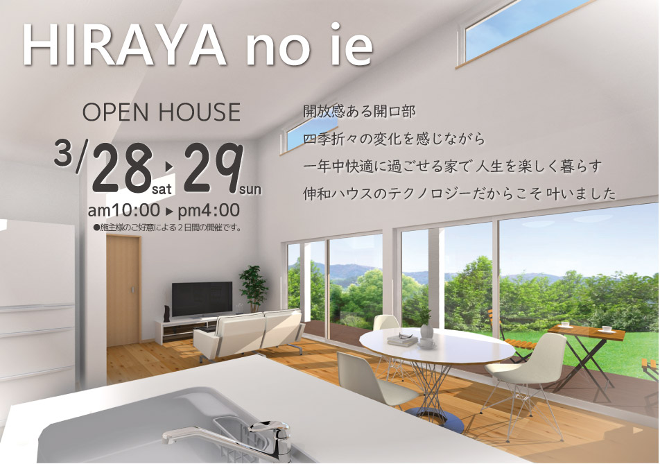 HIRAYA no ie オープンハウス 平屋の家 完成見学会